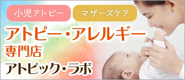 アトピー・アレルギー専門店 アトピックラボ